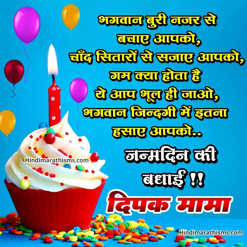 Birthday Wishes Deepak Mama