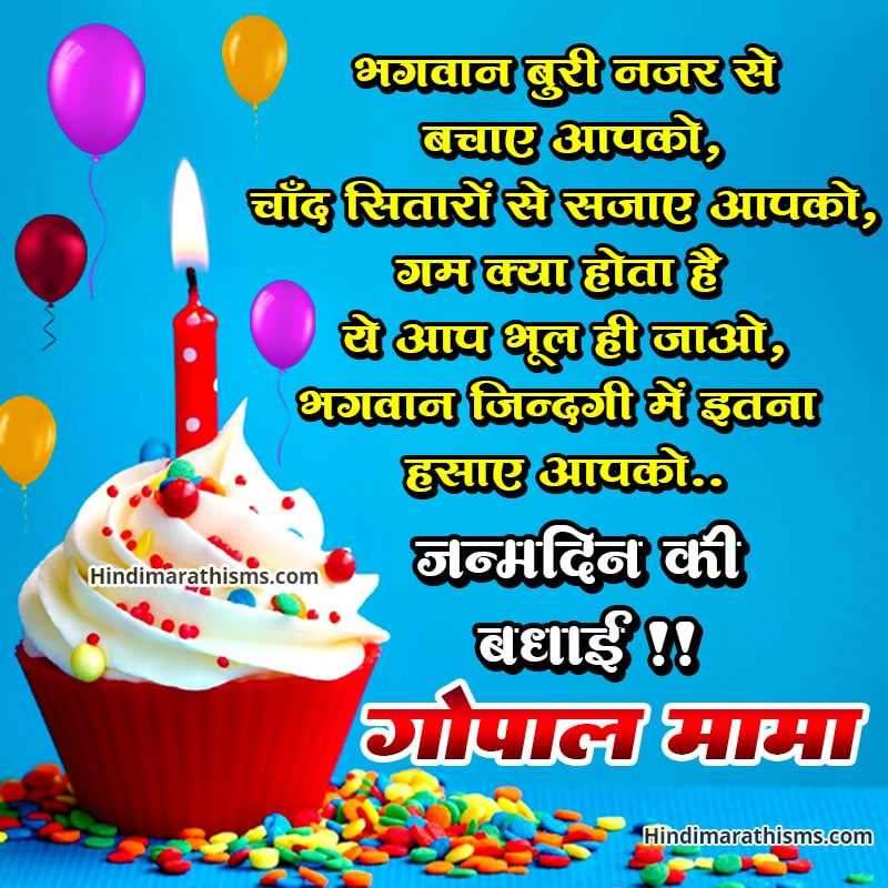 Birthday Wishes Gopal Mama