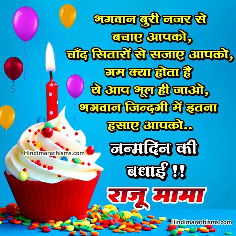 Birthday Wishes Raju Mama