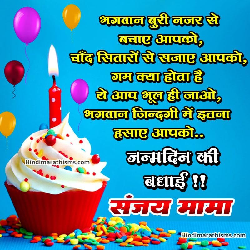 Birthday Wishes Sanjay Mama