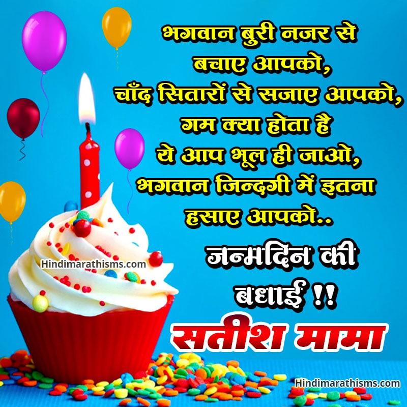 Birthday Wishes Satish Mama