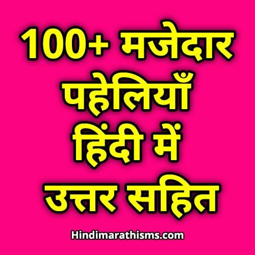 100 मजेदार पहेलियाँ हिंदी में उत्तर सहित