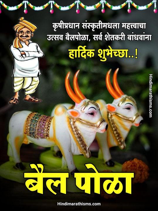 Bail Pola Quotes Marathi