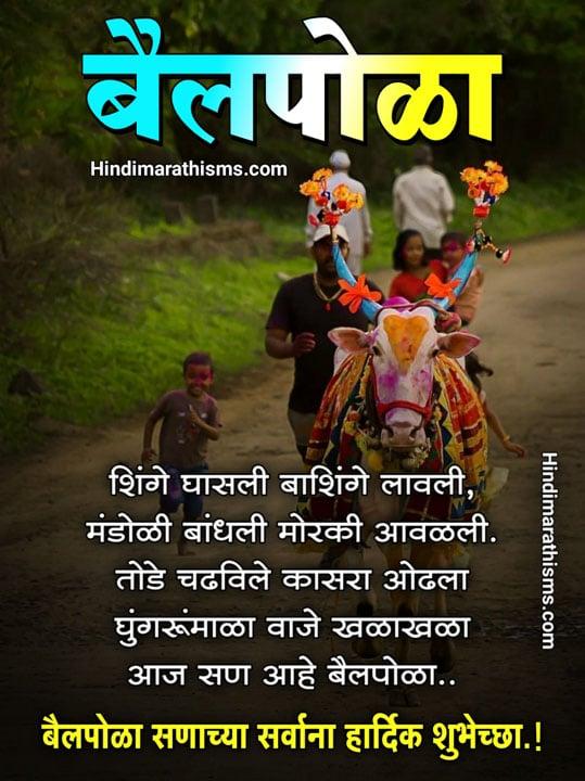 Bail Pola Shubhechha in Marathi Image