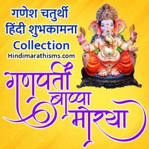 Ganesh-Chaturthi-Wishes-Hindi-Collection