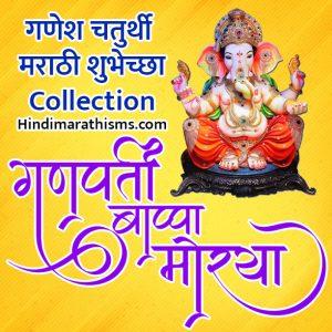 Ganesh-Chaturthi-Wishes-Marathi-Collection